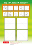 Top 10 Chinese Characters (Writing Mat) (Simplified Character)