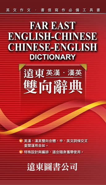 Far East English-Chinese Chinese-English Dictionary (Bible Paper) (Medium Size) (New Version) SPECIAL FINAL SALE!