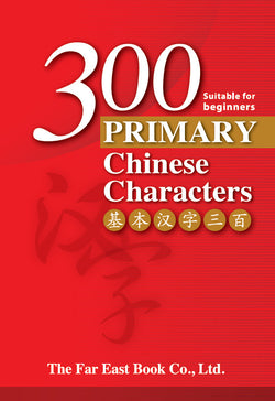 300 Primary Chinese Characters (Simplified Character) SPECIAL SALE!