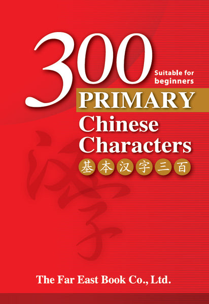 300 Primary Chinese Characters (Simplified Character) SPECIAL SUMMER SALE!