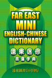 Far East Mini English-Chinese Dictionary (Bible Paper) SPECIAL FINAL SALE!