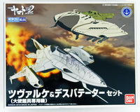 Star Blazers - #05 Tsvarke (Embassy Dedicated Specialized Machine) & Deathvatator Set  Mecha Collection Model Kit