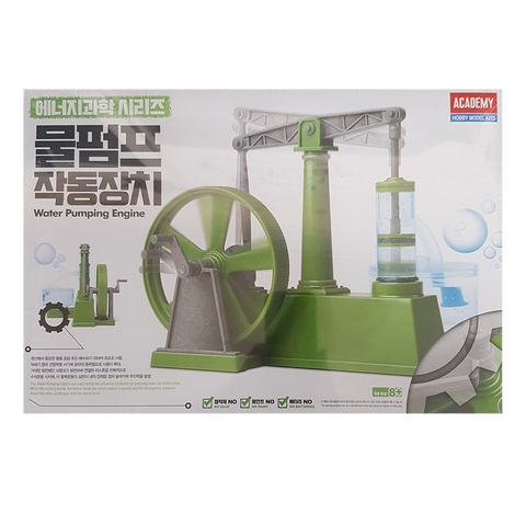 Edukit Water Pumping Engine - Academy