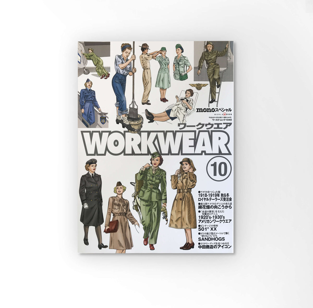 Workwear 10 - Unrecorded