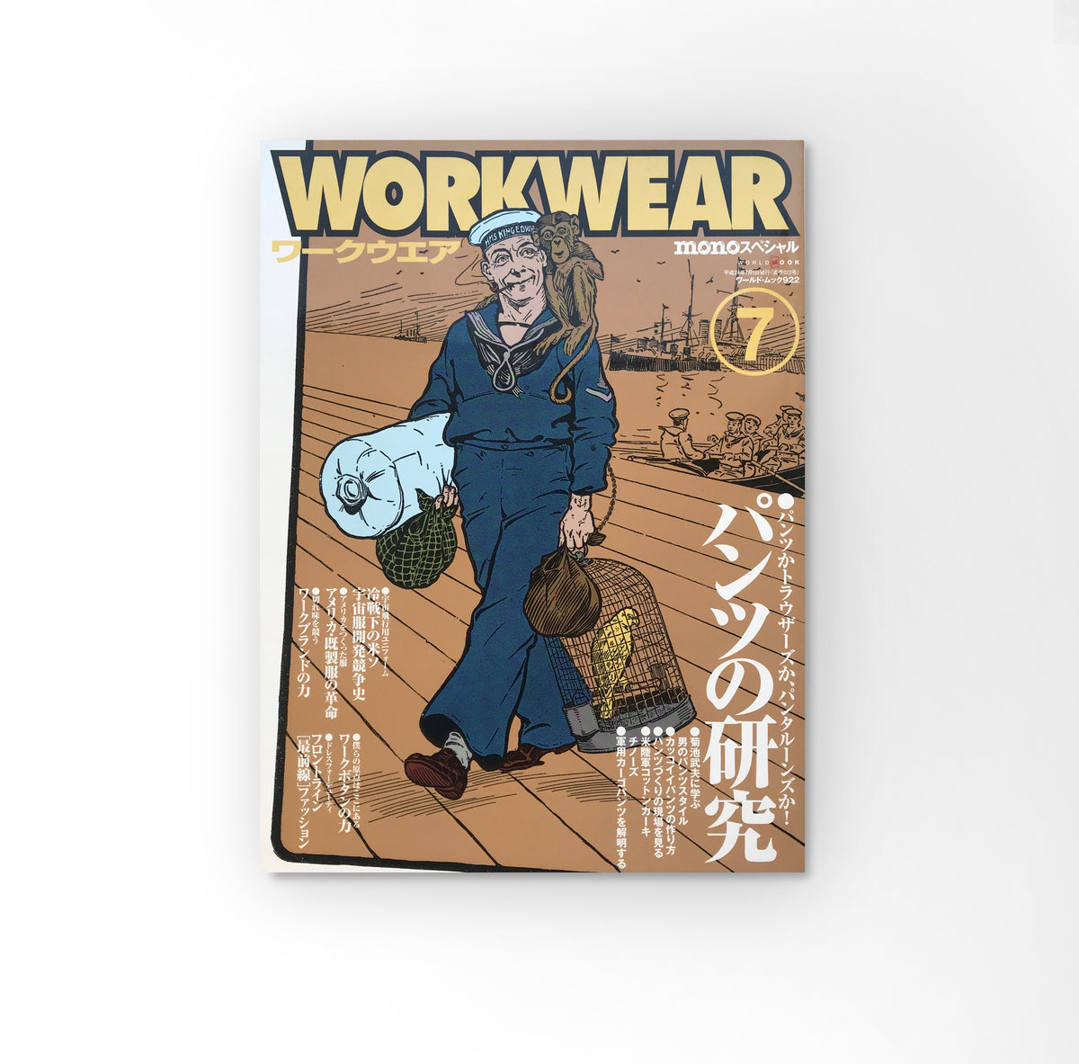 Workwear 7 - Unrecorded