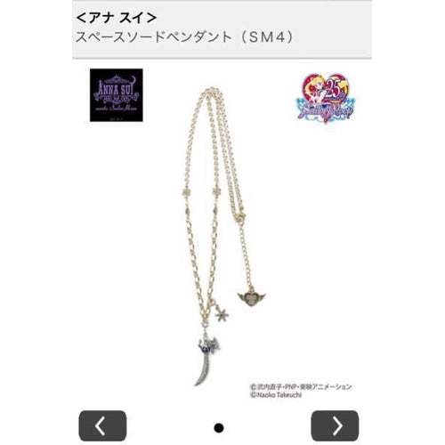 ANNA SUI ISETAN Collaborat Sailor Moon Sailor Uranus Space Sword Pendant Japan
