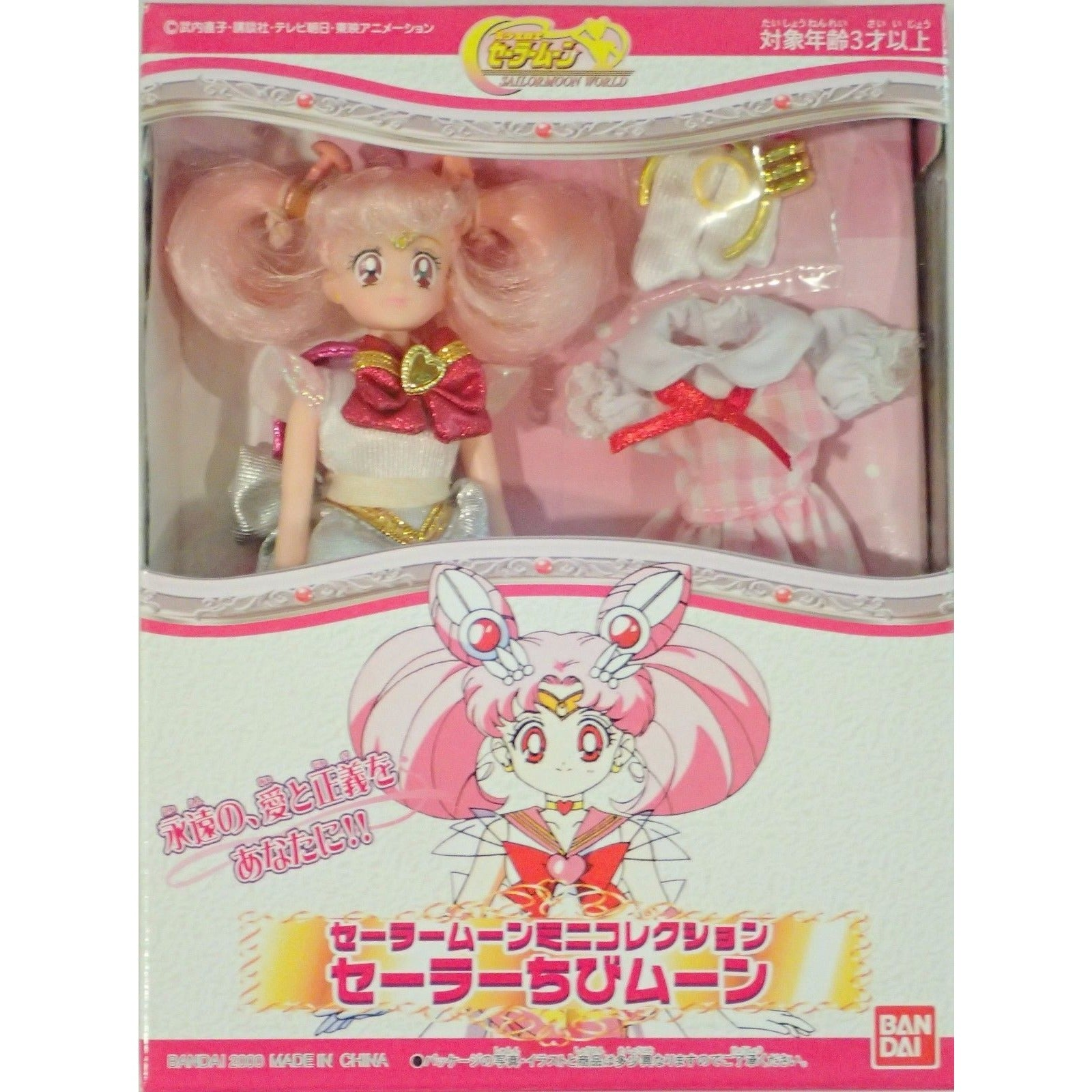 Bandai Sailor Moon Mini Collection Sailor Moon World Sailor Mini Moon