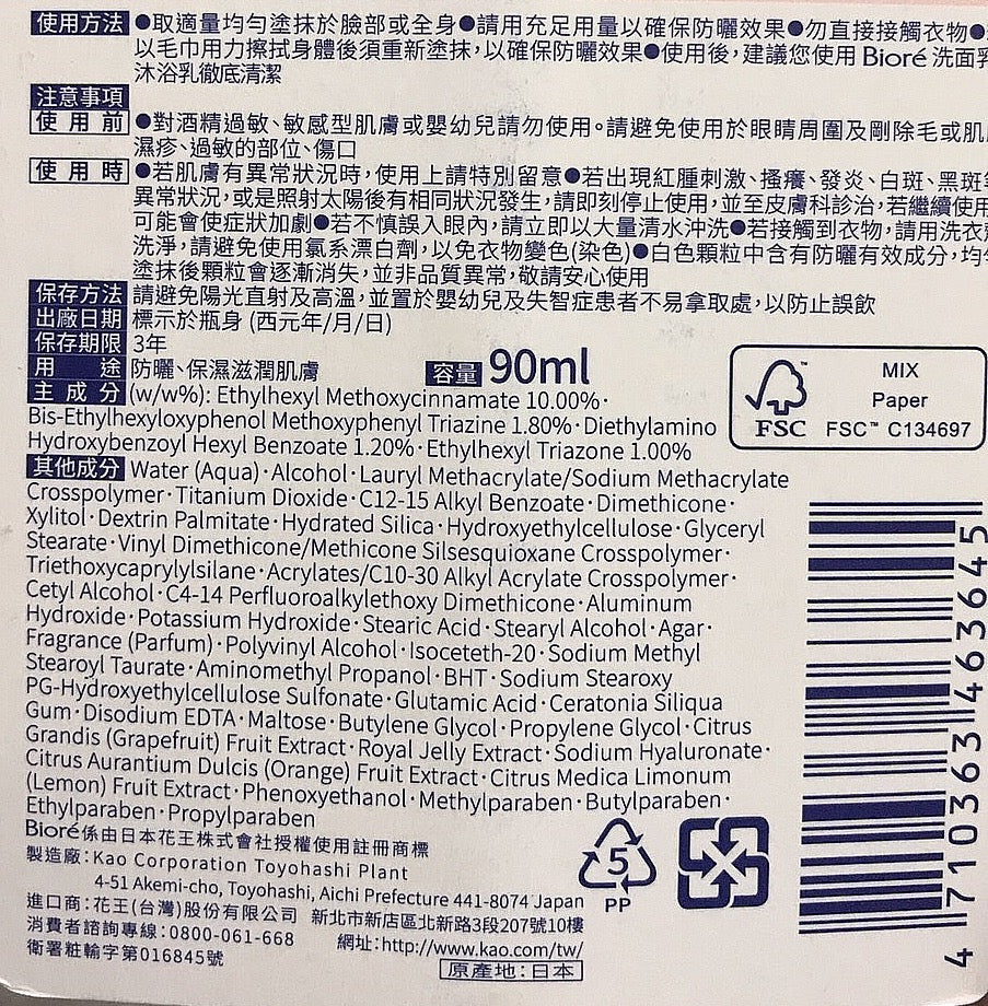 Kao Biore Sunscreen Ingredient List. Kao Biore UV Aqua Rich Watery Gel SPF50 PA++++.