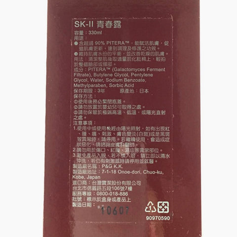 SK-II Facial Treatment Essence 330ml (expiry date and product description)