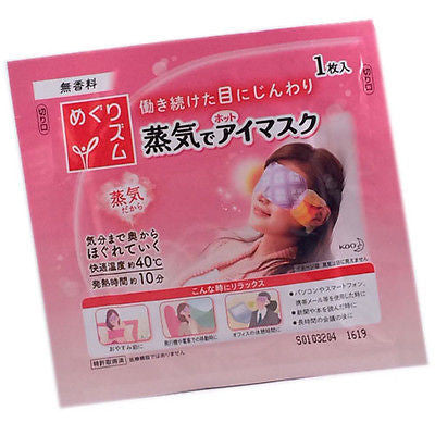 Kao Megurism Steam Hot Eye Mask (No Scent, Lavender, Rose 1, 5 or 14pcs in Box)