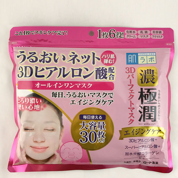 Rohto Hada Labo Gokujyun 3D Perfect All in One Mask (30 sheets)