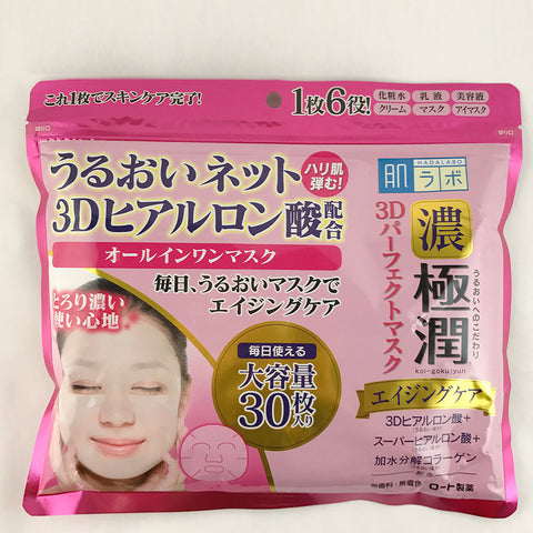 Rohto Hada Labo Gokujyun 3D Perfect All in One Mask 30 sheets - BeautyKat