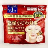 Kose Cosmeport Clear Turn Plumping Mask 50 pieces - BeautyKat