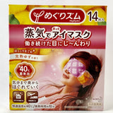 Kao Megurism Steam Hot Eye Mask - BeautyKat