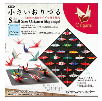 Origami Flag of the World -Crane 7.5cm-