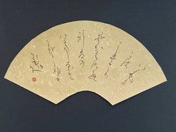 Kokin Wasa Syu -Japanese Calligraphy- Fan Shape [Small]