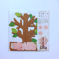 Message Tree -Cherry Blossom-