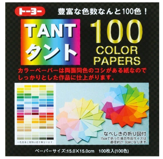 TOYO Double-Sided Origami -TANT 100 Colours 15cm