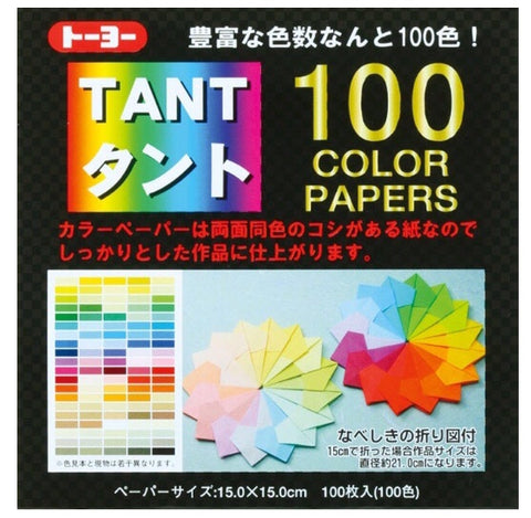 Double-Sided Origami -TANT 100 Colours 15cm