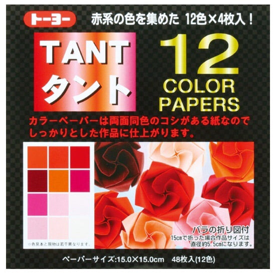 Double-Sided Origami -TANT Red 15cm