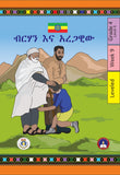 17 Amharic Supplementary Grade 1-4 Book Package with FREE SHIPPING
