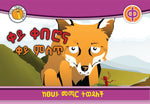 32 Educational and fun books in Amharic with FREE SHIPPING