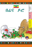 Bere ena Doro Amharic-Decodable-Grade 1-Week 14