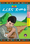 Ferede ena Dimetu Amharic-Decodable-Grade1-Week17