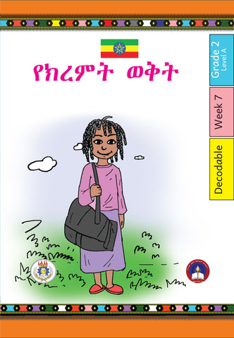 Ye Keremet Weket Amharic-Decodable-Grade 2-Week 7