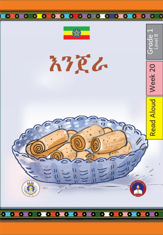 Injera Amharic-Read Aloud-Grade 1-Week 20