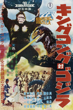 King Kong Vs Godzilla - 50s B-Movie Classic - A4 Japanese Vintage Print A