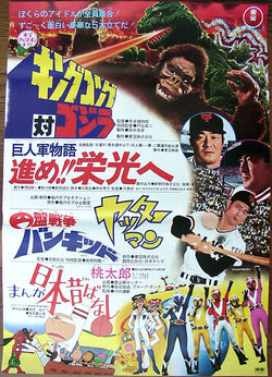 King Kong Vs Godzilla - 50s B-Movie Classic - A4 Japanese Vintage Print C