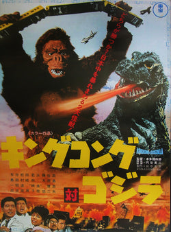 King Kong Vs Godzilla - 50s B-Movie Classic - A4 Japanese Vintage Print E