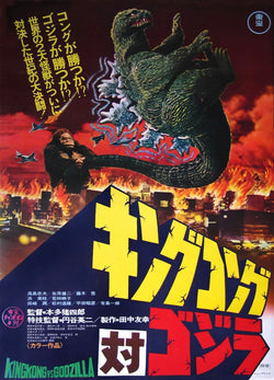 King Kong Vs Godzilla - 50s B-Movie Classic - A4 Japanese Vintage Print F