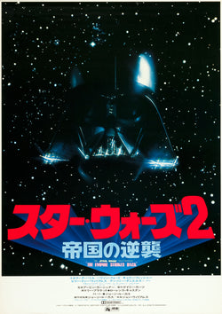 Star Wars - Episode V - The Empire Strikes Back - Japanese - A4 Movie Mini Print A