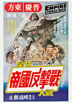 Star Wars - Episode V - The Empire Strikes Back - Japanese - A4 Movie Mini Print B