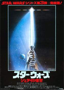 Star Wars - Episode VI - Return of the Jedi - Japanese - A4 Movie Mini Print