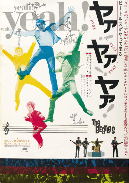 The Beatles - A Hard Day's Night - Japanese - A4 Music Mini Print B