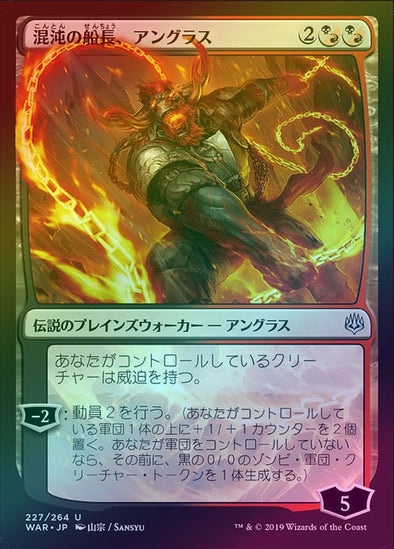 Angrath, Captain of Chaos (Foil) (WAR) (Japanese Alternate Art)