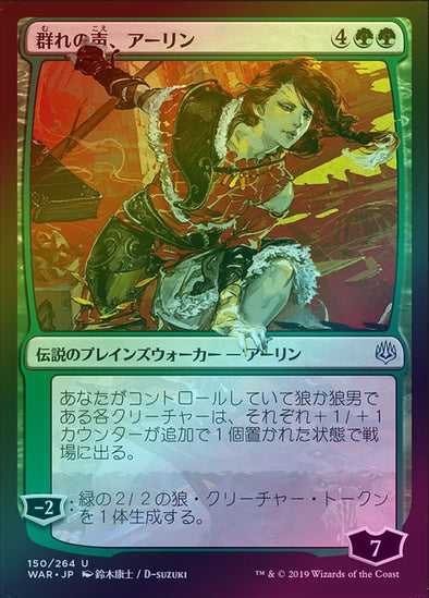 Arlinn, Voice of the Pack (Foil) (WAR) (Japanese Alternate Art)