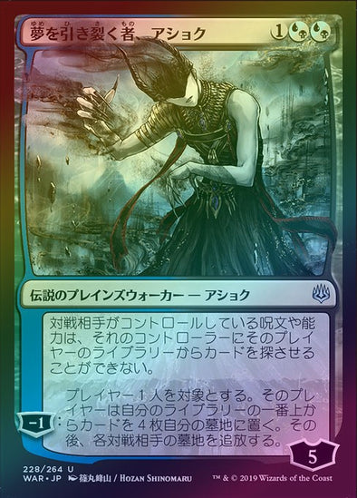Ashiok, Dream Render (Foil) (WAR) (Japanese Alternate Art)