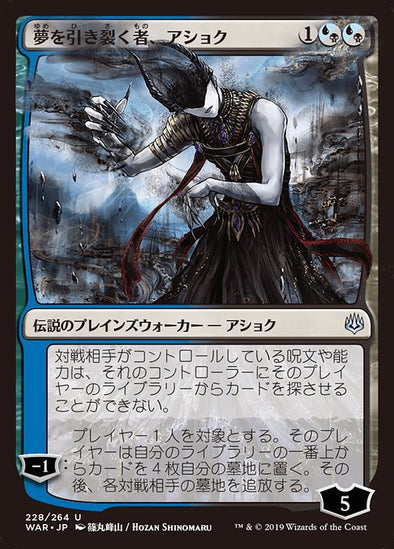 Ashiok, Dream Render (WAR) (Japanese Alternate Art)
