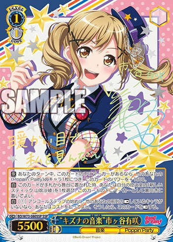 'Music of Bonds' Arisa Ichigaya (W73-E080SSP) available at 401 Games Canada