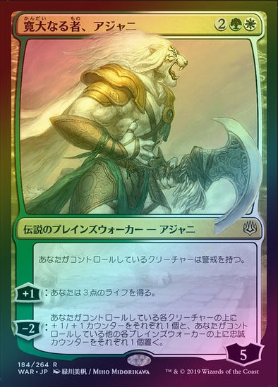 Ajani, the Greathearted (Foil) (WAR) (Japanese Alternate Art)