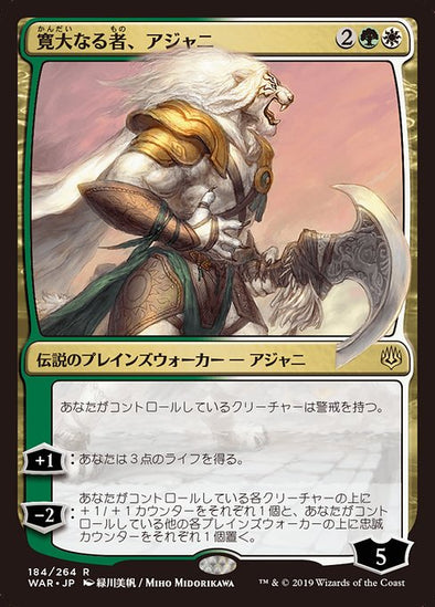 Ajani, the Greathearted (WAR) (Japanese Alternate Art)