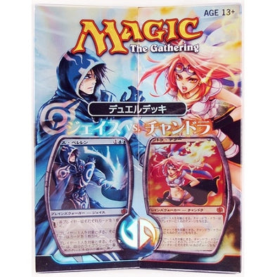 Buy MTG - Duel Deck - Jace Vs. Chandra - Japanese and more Great Magic: The Gathering Products at 401 Games