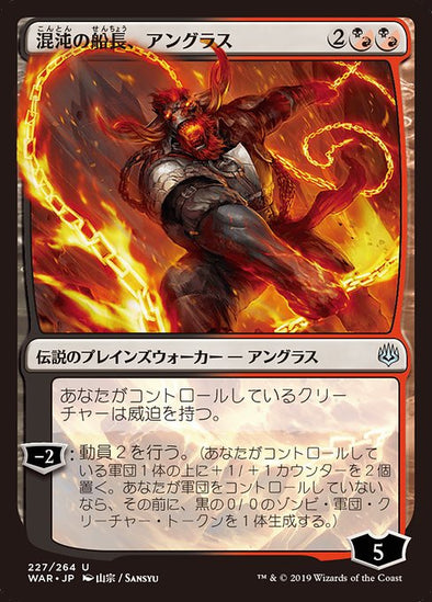 Angrath, Captain of Chaos (WAR) (Japanese Alternate Art)