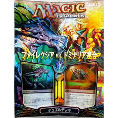 Buy MTG - Duel Deck - Phyrexia Vs. Coalition Japanese and more Great Magic: The Gathering Products at 401 Games