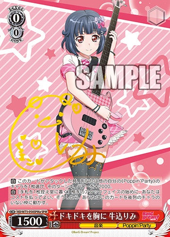 Pounding Heart, Rimi Ushigome (W73-E054SPMa) available at 401 Games Canada