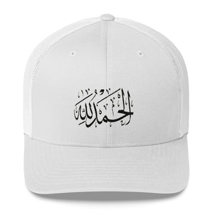 Trucker Cap With The Arabic Word 'Alhamdulillah'-Praise Be To Allah (SWT)